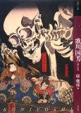 もっと知りたい歌川国芳―生涯と作品