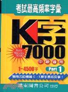 K字7000