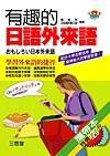 有趣的日語外�...