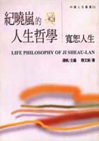 紀曉嵐的人生哲學