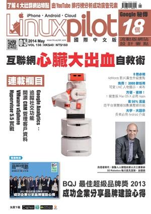 Linuxpilot月刊第136期