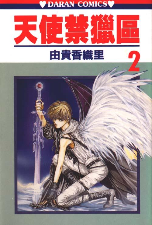 天使禁獵區 02