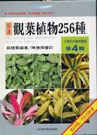 台灣花卉實用圖鑑4:觀葉植物256種