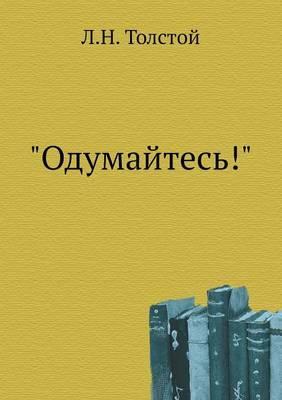 """""""Odumajtes'""""  stat'ya povodu Russko-yaponskoj vojny"""