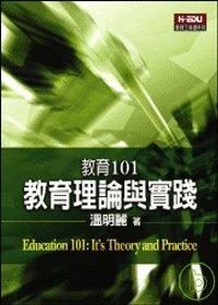 教育101