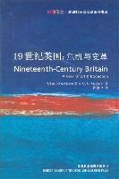 19世纪英国
