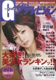 G(グラビア)ザテレビジョン 9