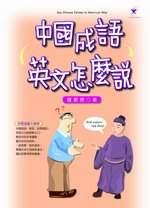 中國成語英文怎麼說