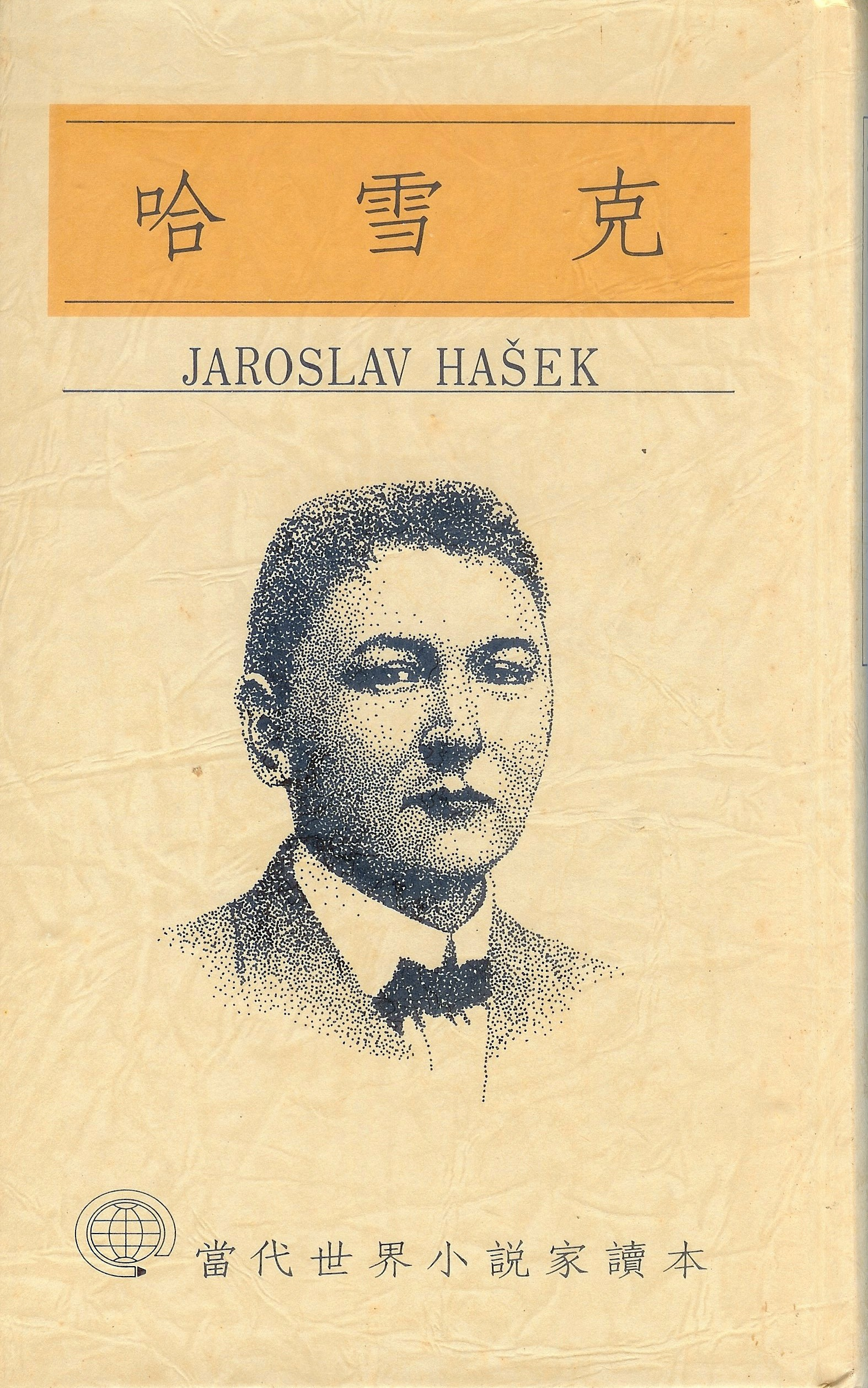 當代世界小說家讀本20-哈雪克
