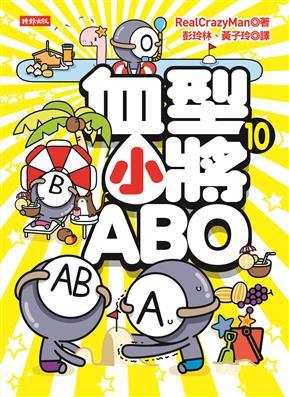血型小將ABO(10...