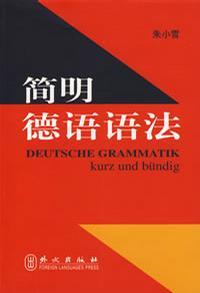 简明德语语法