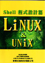 LINUX & UNIX. shell 程式設計篇