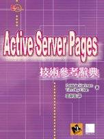 Active Server Pages 技術參考