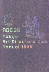 ADC年鑑〈1999〉