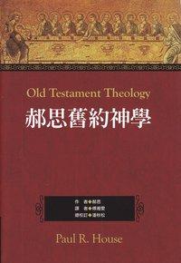 郝思舊約神學/Old Testament Theology