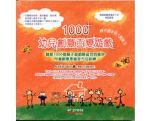 1000幼兒創意百變遊戲