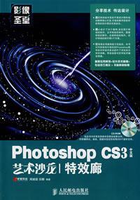 Photoshop CS3中文版艺术沙龙/特效廊/影像圣堂