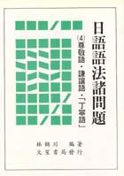 日語語法諸問題(4)