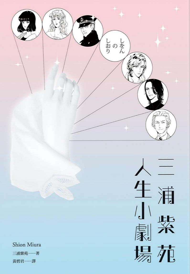 三浦紫苑 人生?...