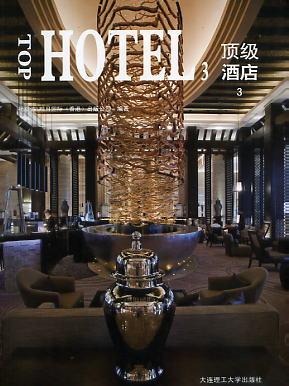 頂級酒店3 Top hotel3
