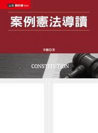案例憲法導讀