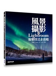 風景攝影與 Lightroom 後製技法全攻略
