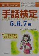 手話検定5・6・7級