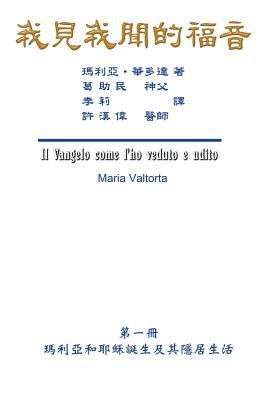 The Gospel As Revealed to Me (Vol 1) - Traditional Chinese Edition