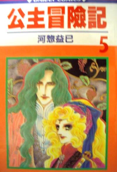 公主冒險記5