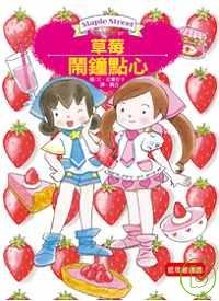 草莓鬧鐘點心