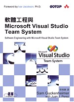軟體工程與Microsoft Visual Studio Team System