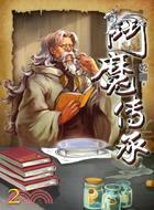 鬥魔傳承 2
