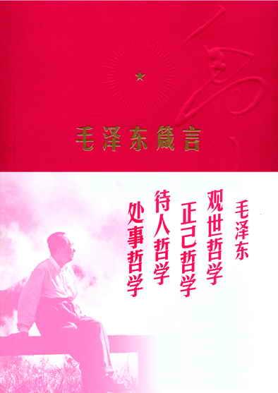 毛澤東箴言
