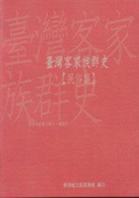 台灣客家族群史