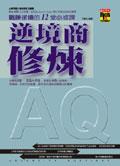 Ni jing shang (AQ) xiu lian