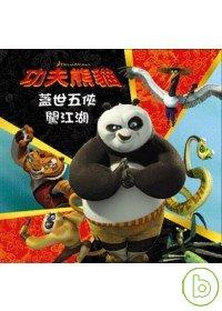功夫熊貓:蓋世五俠闖江湖(中英版本+CD)