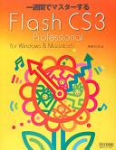 一週間でマスターするFlash CS3 Professional for Windows and Macintosh
