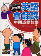 不冷場 英語會話課:中國故事(書+1MP3)