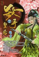 殺手皇后(2)