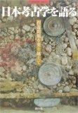 日本考古学を語る―捏造問題を乗り越えて