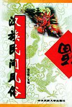 汉族民间风俗