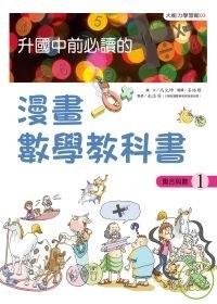 升國中前必讀的漫畫數學教科書(1)集合與數