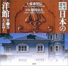 歴史遺産 日本の洋館〈第3巻〉大正篇