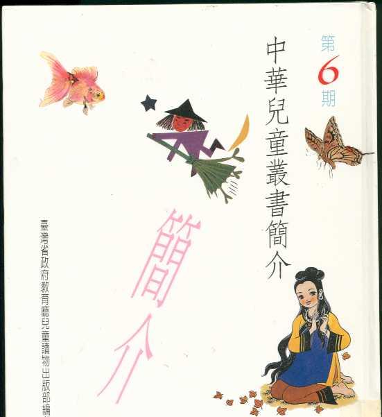 中華兒童叢書簡介-第六期