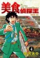 美食偵探王4