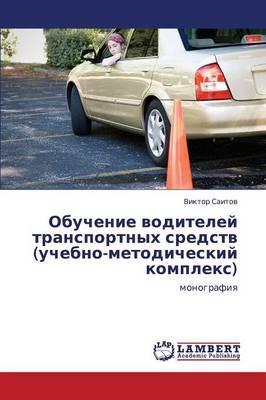 Obuchenie voditeley transportnykh sredstv (uchebno-metodicheskiy kompleks)
