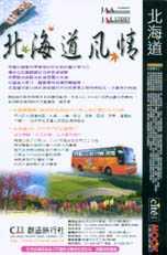 北海道BOOK