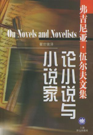 论小说与小说家