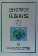 環境管理用語解説