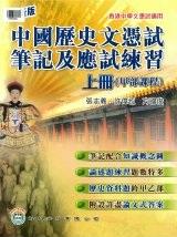 中國歷史文憑試 筆記及應試練習 上冊